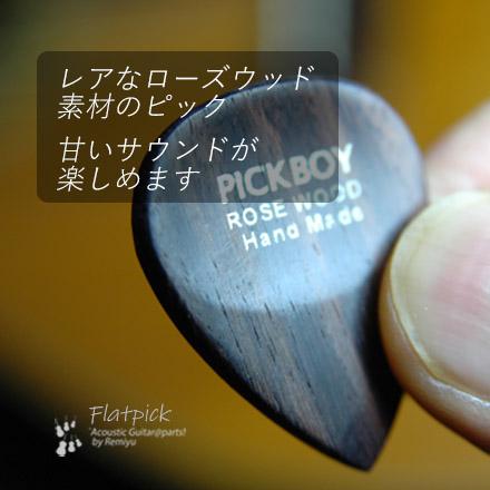 #0911  【フラットピック】 ローズ GP-RW/1 ティアドロップ型 厚さ3mm ソフトサウンド 送料160円ポスト投函