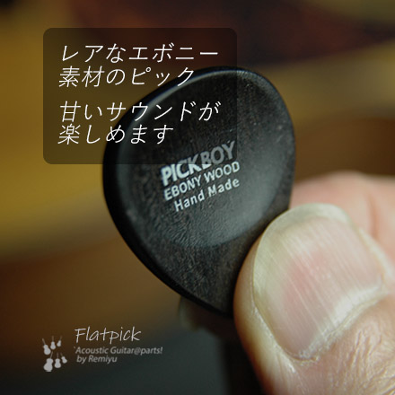 #0912 【フラットピック】 エボニー GP-EB/1  ティアドロップ型 厚さ3mm ソフトサウンド 送料160円ポスト投函