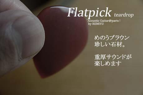 #0916  【フラットピック】 GP-ST-4BR  めのうブラウン 3mm厚