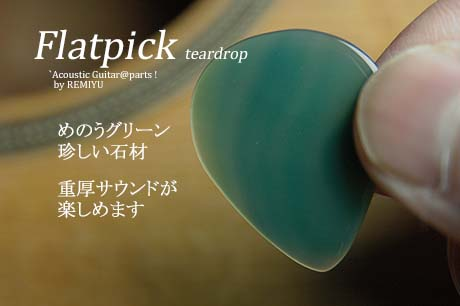 #0917  【フラットピック】 GP-ST-4GR めのうグリーン  3mm厚