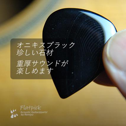 #0918  【フラットピック】 GP-ST-4/BL  オニキス黒 3mm厚