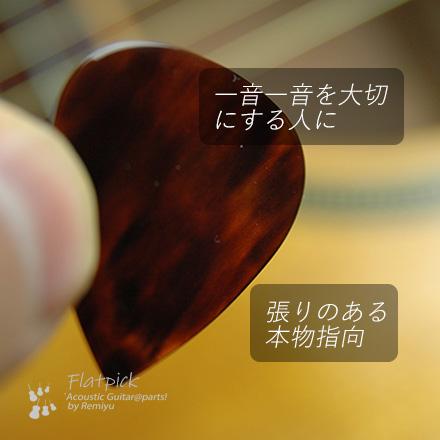 #0920  【フラットピック】 GP-T2 べっ甲ティアドロップ  0.9mm厚