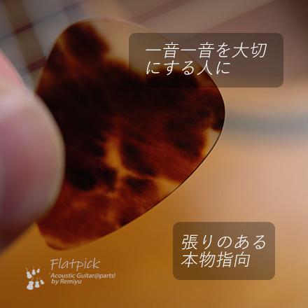 #0922  【フラットピック】 べっ甲 ジムダン 0.5mm厚