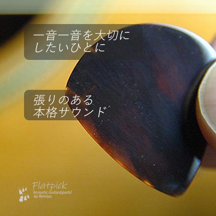 べっ甲 jazz1 1.3mm厚