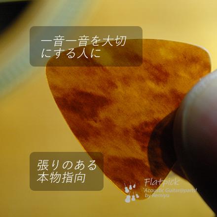 べっ甲 RM2 0.5mm厚