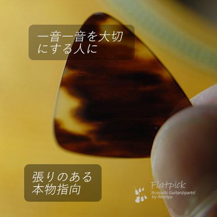 #0944  【フラットピック】 べっ甲 RM2 0.9mm厚 送料160円ポスト投函