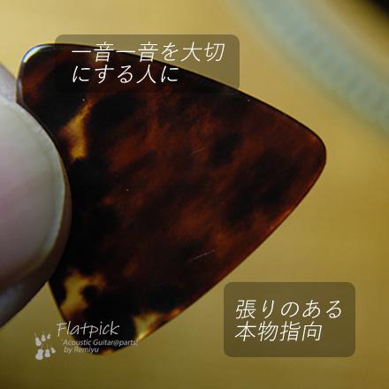 #0945  【フラットピック】 べっ甲 RM2 1.3mm厚