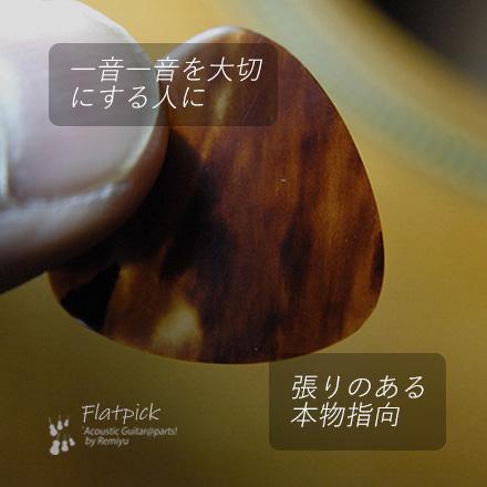 #0946  【フラットピック】 べっ甲 RM3 0.5mm厚
