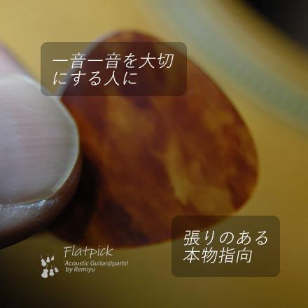 #0947  【フラットピック】 べっ甲 RM3 0.7mm厚