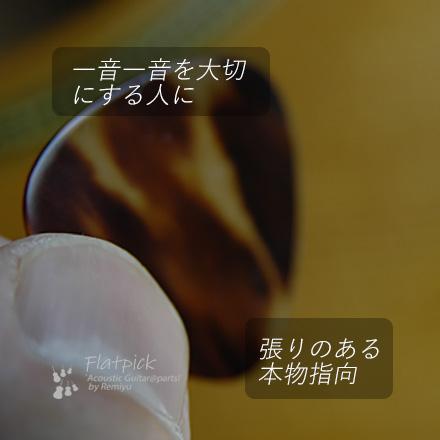 #0948  【フラットピック】 べっ甲 RM3 0.9mm厚