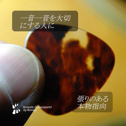 #0949  【フラットピック】 べっ甲 RM3 1.3mm厚