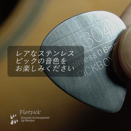 ステン GP-26/06 ティアドロップ型 厚さ0.6mm