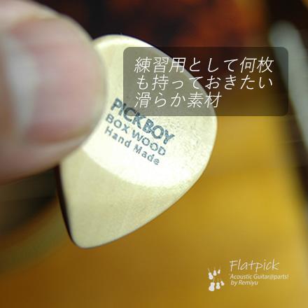 #0951 【フラットピック】 GP-BX/1  ボックスウッド  3mm厚
