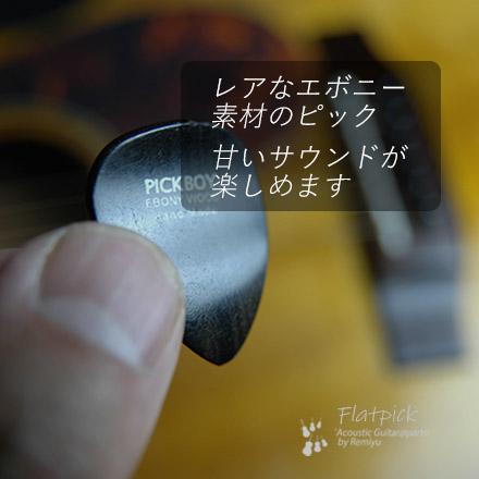 #0952 【フラットピック】 エボニー カーブ ティアドロップ型 厚さ2mm ソフトサウンド 天然素材 まろやか音質 ナチュラル感 <送料200円ポスト投函>
