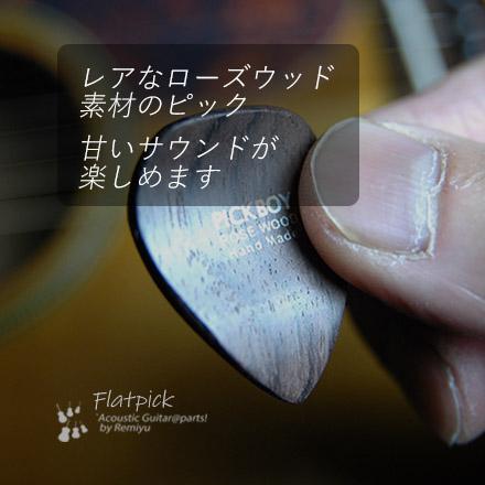 #0953  【フラットピック】 ローズ カーブ ティアドロップ型 厚さ2mm ソフトサウンド 送料160円ポスト投函
