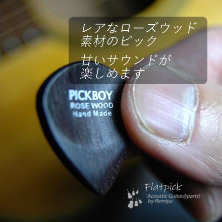 #0954  【フラットピック】 ローズ 小さめ ティアドロップ型 厚さ3mm ソフトサウンド 送料160円ポスト投函