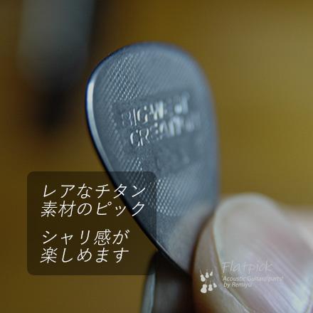 TD-Ti BWC チタン ティアドロップ型 厚さ1mm