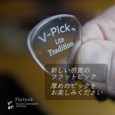 V-TRL 透明ティアドロップ型 厚さ1.5mm