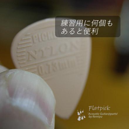 #0969  【フラットピック】 クラシック GP-66/073 ティアドロップ型 厚さ0.73mm オーソドックス 送料160円ポスト投函