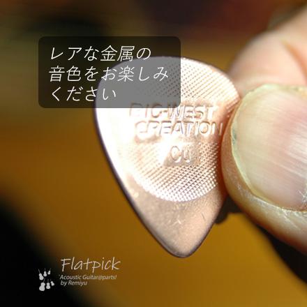 TD-Cu 銅 ティアドロップ型 厚み1mm