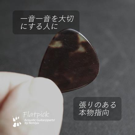 #0983  【フラットピック】 べっ甲 ジムダン 1.1mm厚 送料160円ポスト投函