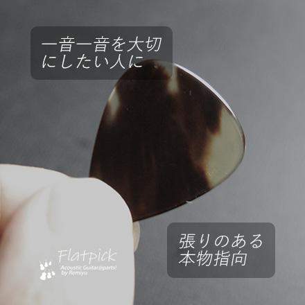 #0984  【フラットピック】 べっ甲 SV 1.1mm厚 送料160円ポスト投函