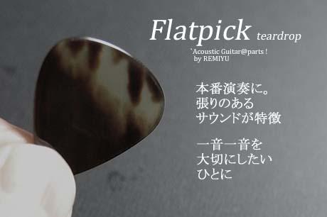 #0985  【フラットピック】 べっ甲 PG 1.1mm厚