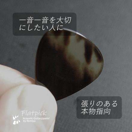 #0985  【フラットピック】 べっ甲 PG 1.1mm厚 送料160円ポスト投函