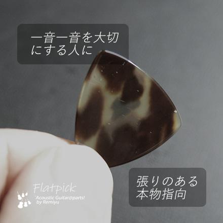 #0986  【フラットピック】 べっ甲 RM1 1.1mm厚