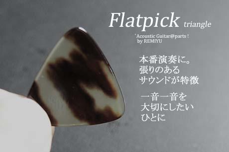 #0987  【フラットピック】 べっ甲 RM2 1.1mm厚