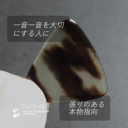 #0987  【フラットピック】 べっ甲 RM2 1.1mm厚 送料160円ポスト投函