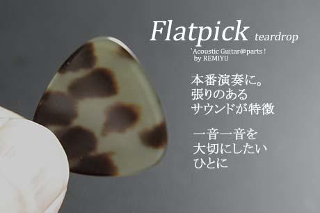 #0988  【フラットピック】 べっ甲 RM3 1.1mm厚