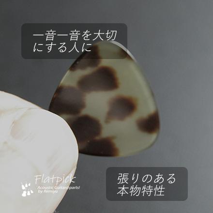 #0988  【フラットピック】 べっ甲 RM3 1.1mm厚 送料160円ポスト投函
