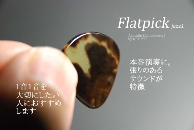 #0989  【フラットピック】 べっ甲 jazz1 1.1mm厚
