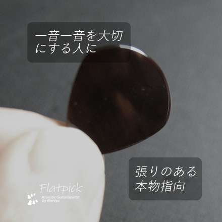 #0989  【フラットピック】 べっ甲 jazz1 1.1mm厚 送料160円ポスト投函