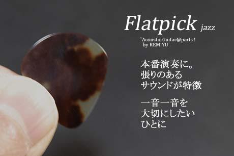 #0990  【フラットピック】 べっ甲 jazz2 0.5mm厚