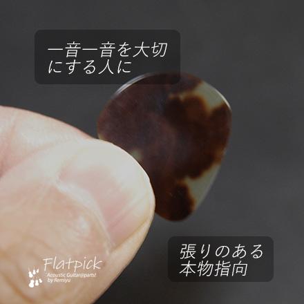 #0990  【フラットピック】 べっ甲 jazz2 0.5mm厚 送料160円ポスト投函