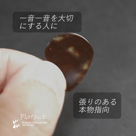 #0991  【フラットピック】 べっ甲 jazz2 0.7mm厚 送料160円ポスト投函