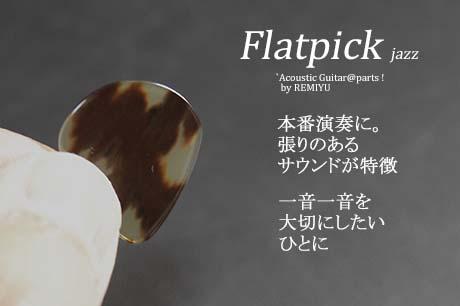#0992  【フラットピック】 べっ甲 jazz2 0.9mm厚