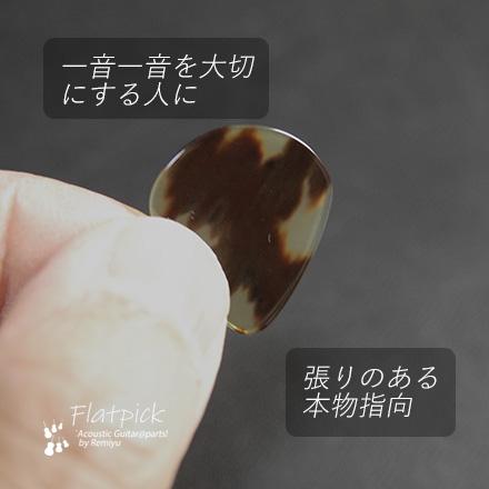 #0992  【フラットピック】 べっ甲 jazz2 0.9mm厚 送料160円ポスト投函