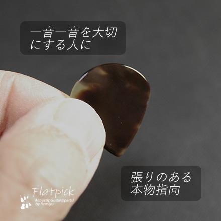 #0993 【フラットピック】 べっ甲 jazz2 1.1mm厚