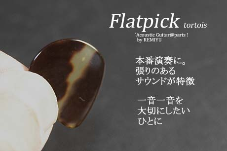 #0994 【フラットピック】 べっ甲 jazz2 1.3mm厚