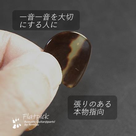 #0994 【フラットピック】 べっ甲 jazz2 1.3mm厚 送料160円ポスト投函