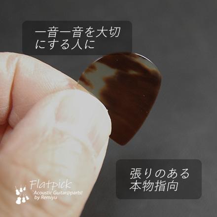 #0995  【フラットピック】 べっ甲 jazz3 0.5mm厚