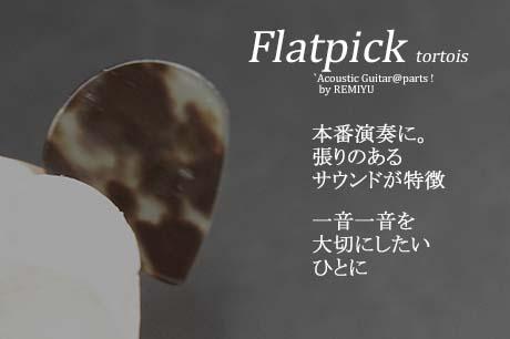 #0996  【フラットピック】 べっ甲 jazz3 0.7mm厚