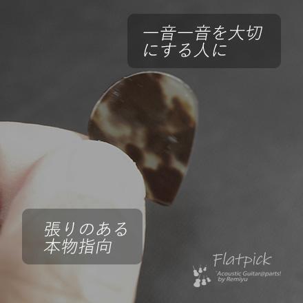 #0996  【フラットピック】 べっ甲 jazz3 0.7mm厚 送料160円ポスト投函