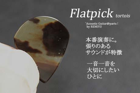 #0997  【フラットピック】 べっ甲 jazz3 0.9mm厚