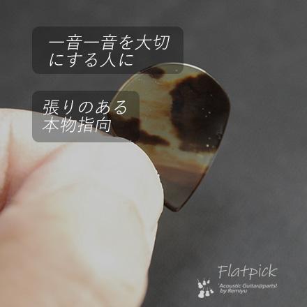 #0997  【フラットピック】 べっ甲 jazz3 0.9mm厚 送料160円ポスト投函