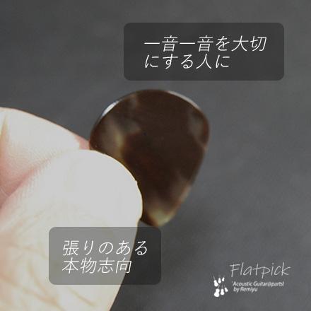#0998 【フラットピック】 べっ甲 jazz3 1.1mm厚