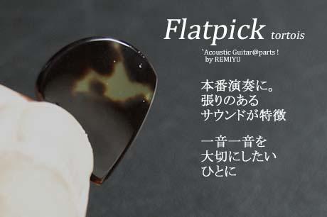 #0999  【フラットピック】 べっ甲 jazz3 1.3mm厚